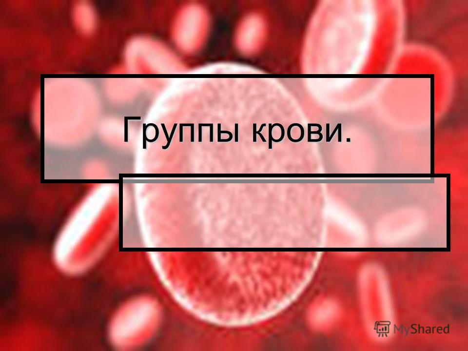 Группы крови.