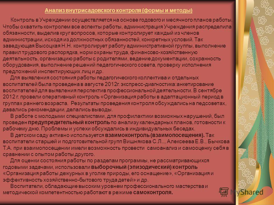 Анализ внутрисадовского контроля (формы и методы) Контроль в Учреждении осуществляется на основе годового и месячного планов работы. Чтобы охватить контролем все аспекты работы, администрация Учреждения распределила обязанности, выделив круг вопросов