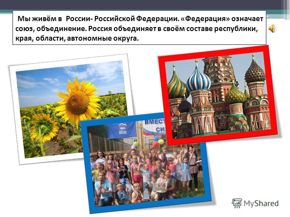 Урок «Конституция Российской Федерации»