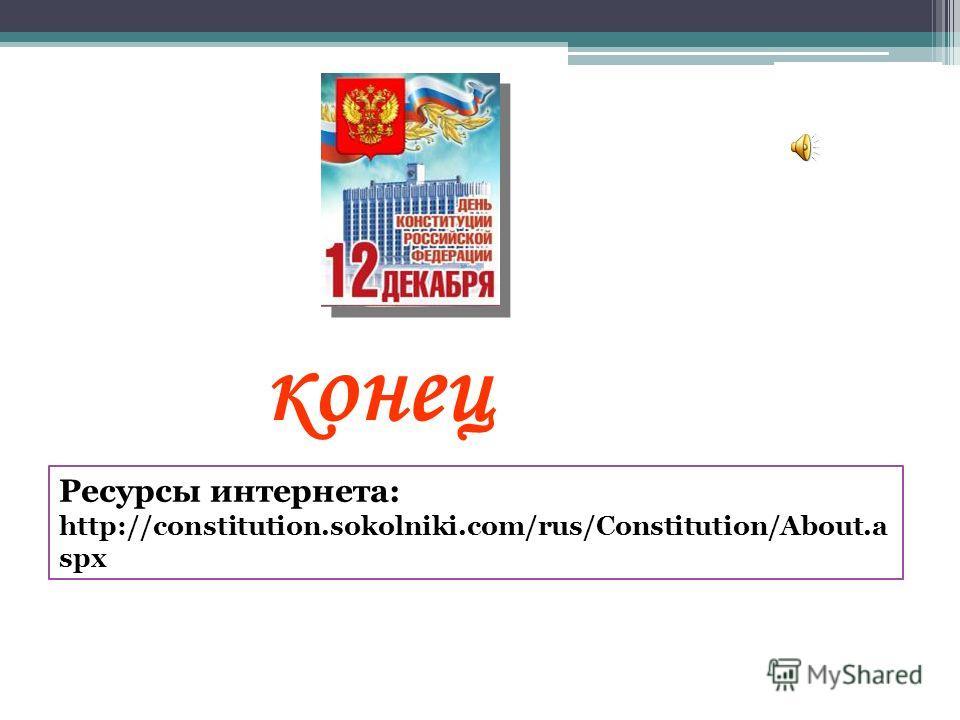 По этой ссылке вы можете посмотреть фильмы «Детям о Конституции» http://nach6bklas.ucoz.ru/index/detskaja _konstitucija/0-31