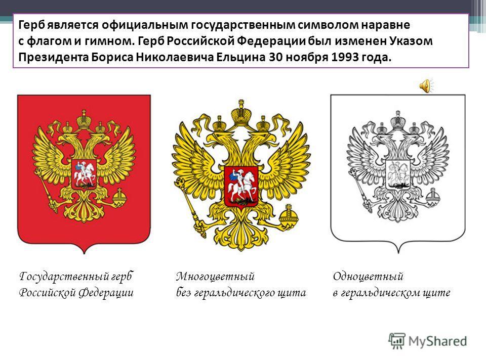 У каждой страны есть свои отличительные знаки. Эти знаки называются символами государства. Основными символами служат государственный герб и государственный флаг, государственный гимн.