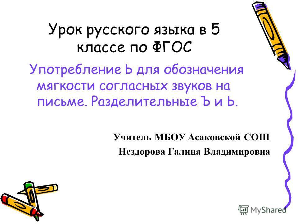 Урок русского языка во 2 классе по фгос согласные звуки