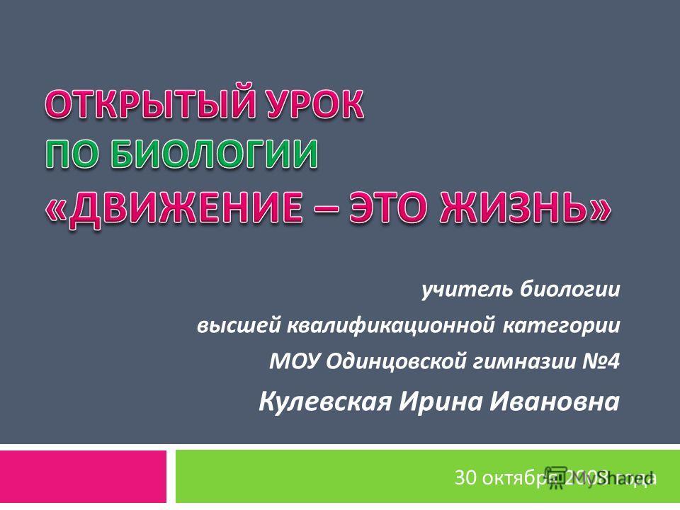учитель биологии высшей квалификационной категории МОУ Одинцовской гимназии 4 Кулевская Ирина Ивановна 30 октября 2008 года