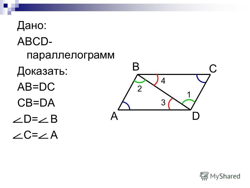 Дано: ABCD- параллелограмм Доказать: AB=DC CB=DA D= B C= A A B C D 2 1 3 4