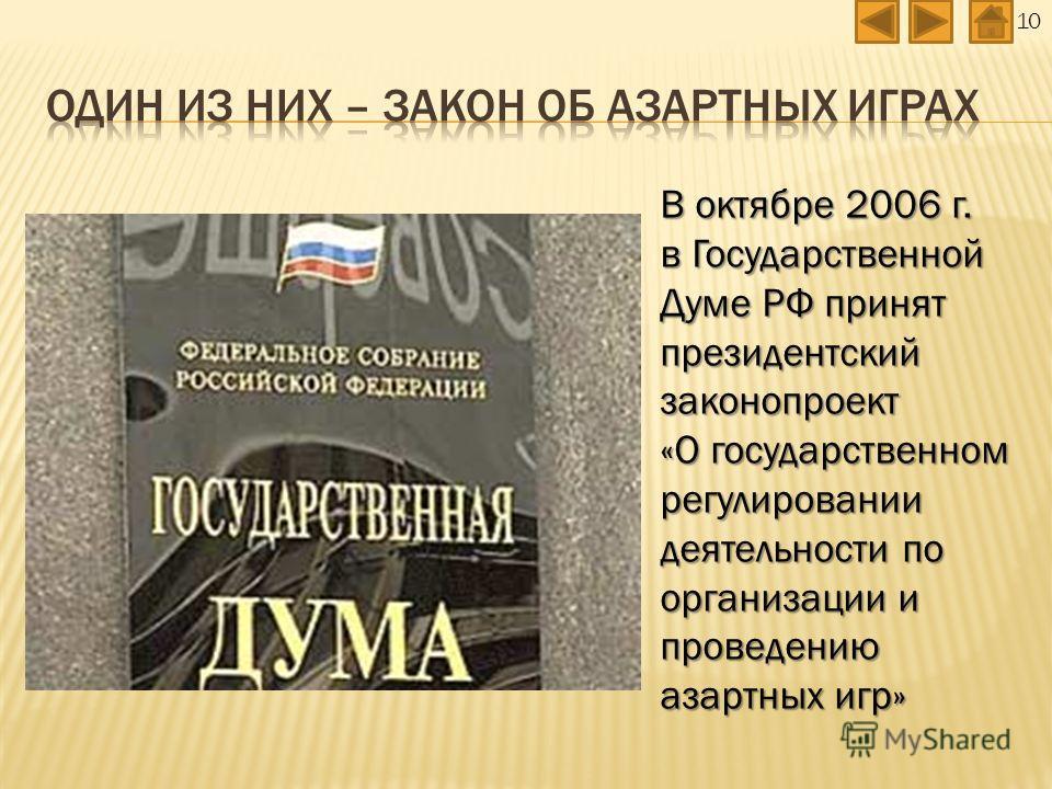 В октябре 2006 г. в Государственной Думе РФ принят президентский законопроект «О государственном регулировании деятельности по организации и проведению азартных игр» 10