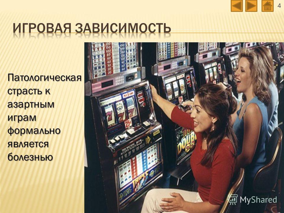 Патологическая страсть к азартным играм формально является болезнью 4