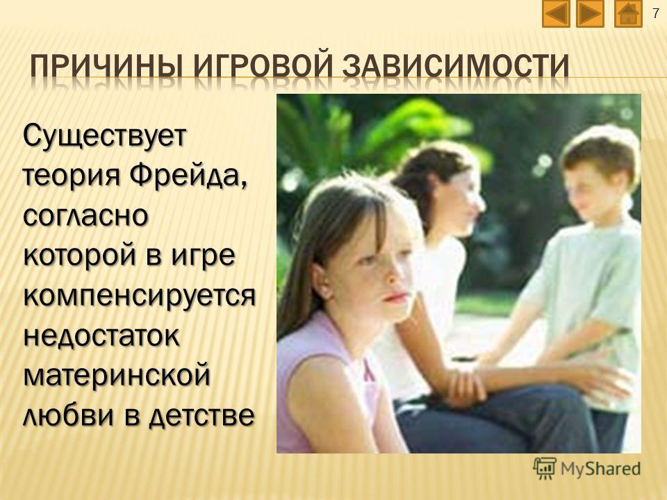 Существует теория Фрейда, согласно которой в игре компенсируется недостаток материнской любви в детстве 7