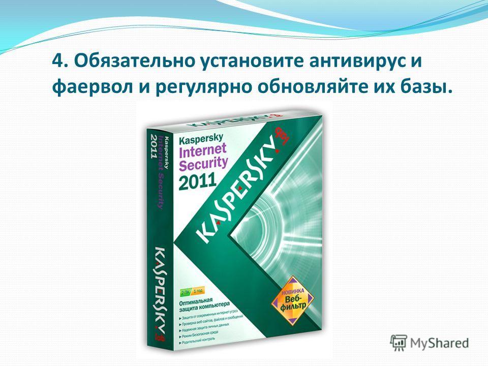 4. Обязательно установите антивирус и фаервол и регулярно обновляйте их базы.
