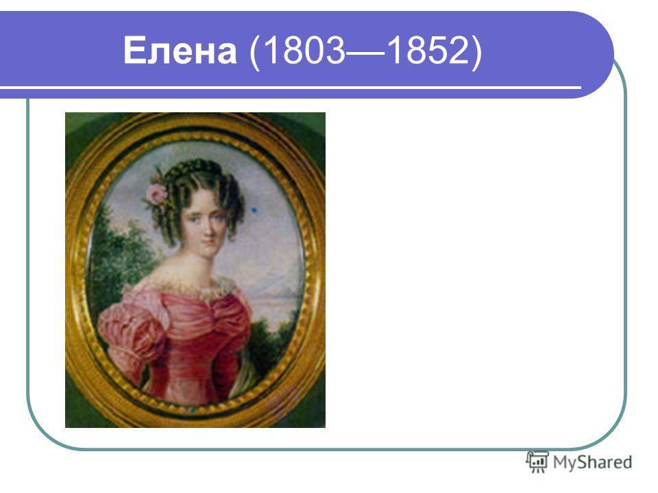 Елена (18031852)