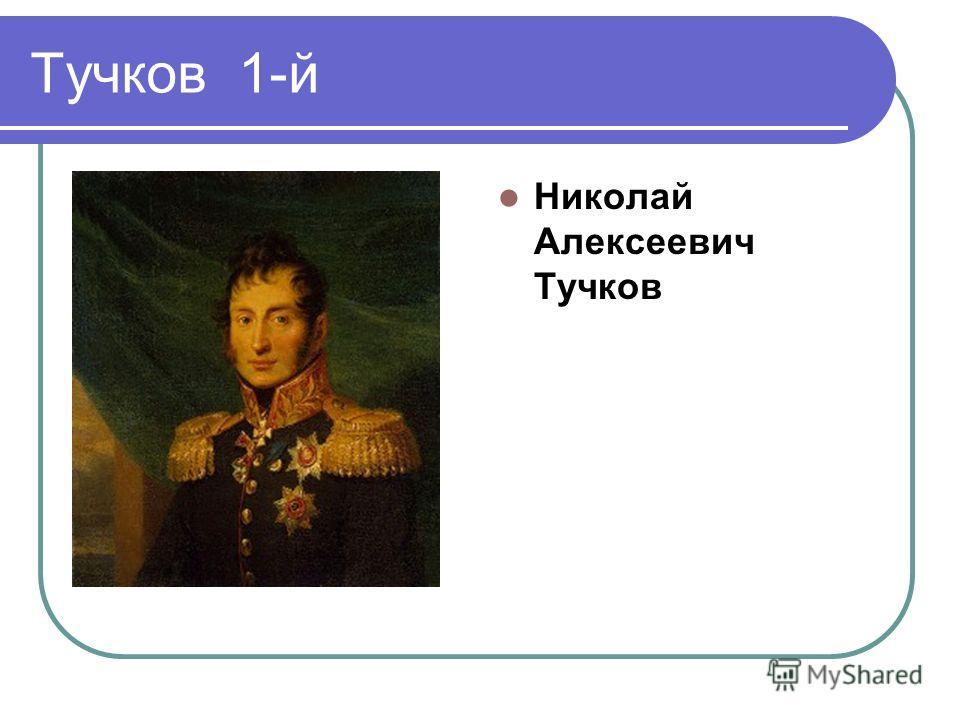 Тучков 1-й Николай Алексеевич Тучков