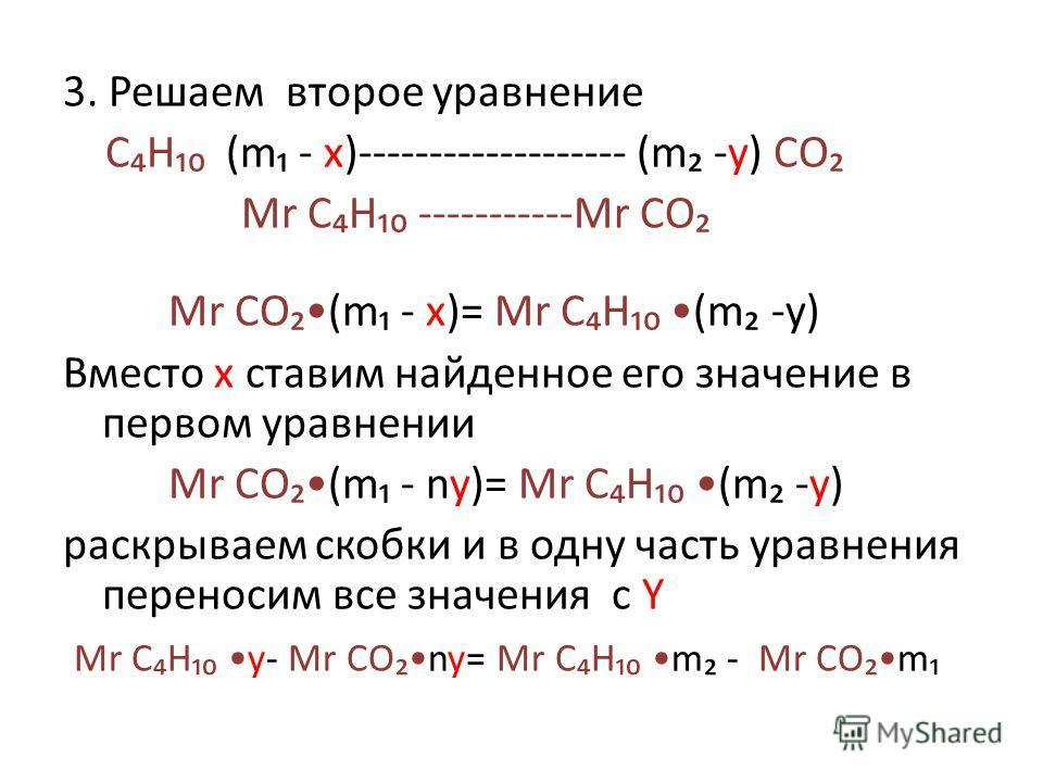 3. Решаем второе уравнение C H (m - x)------------------- (m -y) CO Mr C H -----------Mr CO Mr CO (m - x)= Mr C H (m -y) Вместо х ставим найденное его значение в первом уравнении Mr CO (m - ny)= Mr C H (m -y) раскрываем скобки и в одну часть уравнени