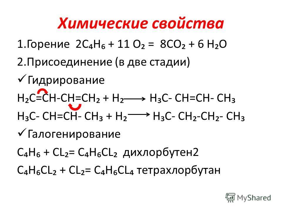 Химические свойства 1.Горение 2СН + 11 О = 8СО + 6 НО 2.Присоединение (в две стадии) Гидрирование НС=СН-СН=СН + Н НС- СН=СН- СН НС- СН=СН- СН + Н НС- СН-СН- СН Галогенирование СН + CL= СНCL дихлорбутен2 СНCL + CL= СНCL тетрахлорбутан