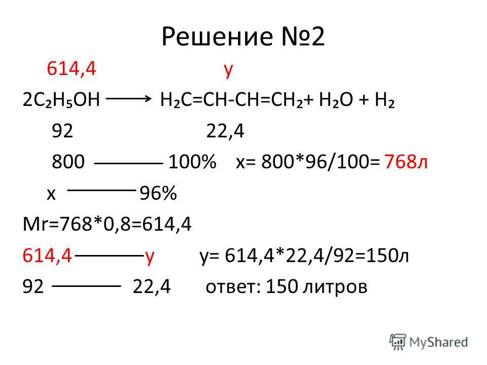 Решение 2 614,4 y 2СНОН НС=СН-СН=СН+ НО + Н 92 22,4 800 100% х= 800*96/100= 768л х 96% Мr=768*0,8=614,4 614,4 y y= 614,4*22,4/92=150л 92 22,4 ответ: 150 литров