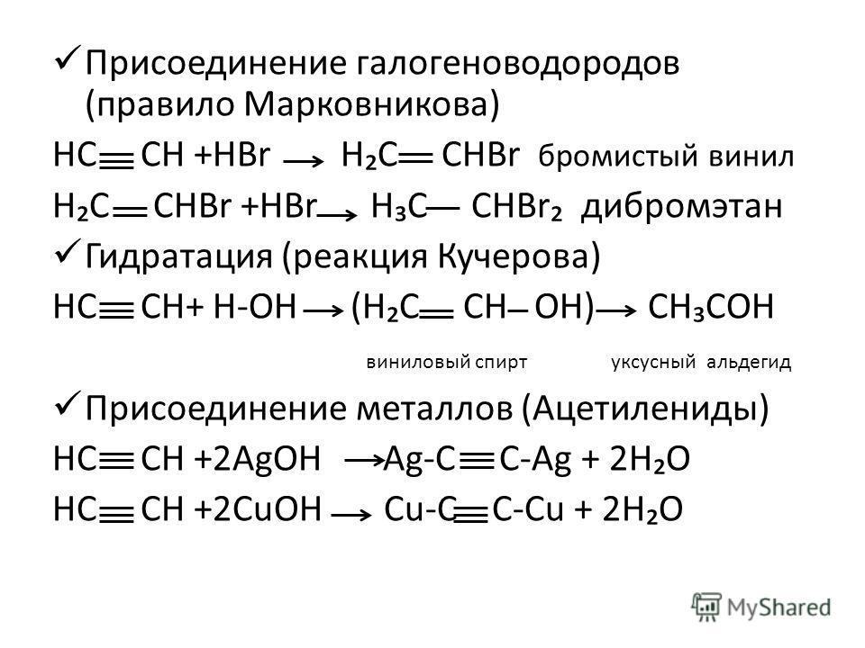 Присоединение галогеноводородов (правило Марковникова) НС СН +НВr НС СНBr бромистый винил НС СНBr +НВr НС СНBr дибромэтан Гидратация (реакция Кучерова) НС СН+ Н-ОН (НС СН ОН) СНСОН виниловый спирт уксусный альдегид Присоединение металлов (Ацетилениды