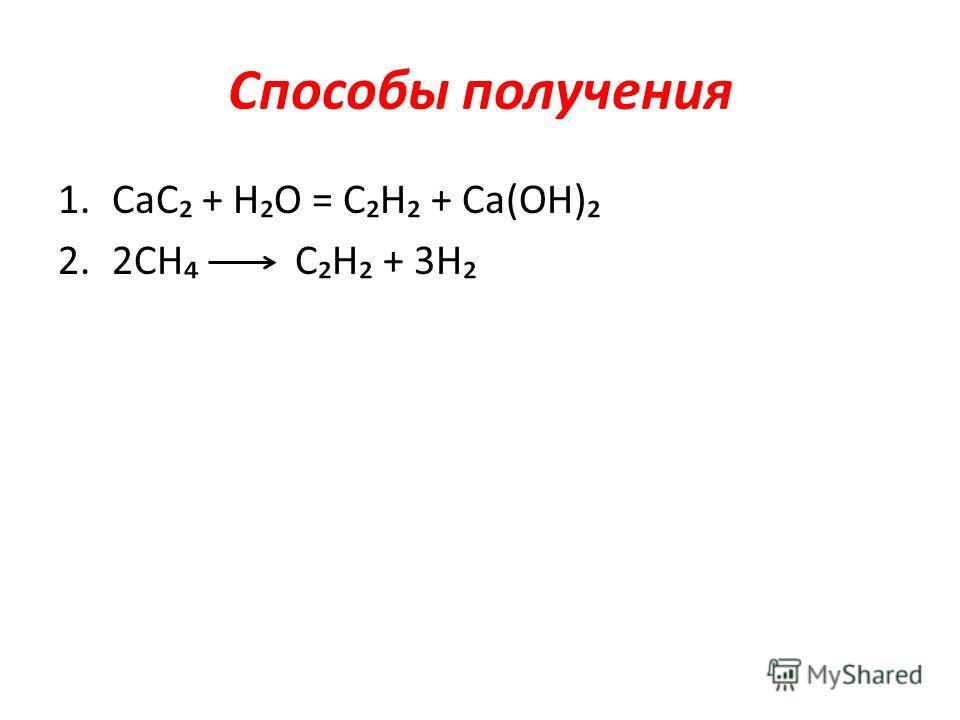 Способы получения 1.СаС + НО = СН + Са(ОН) 2.2СН СН + 3Н