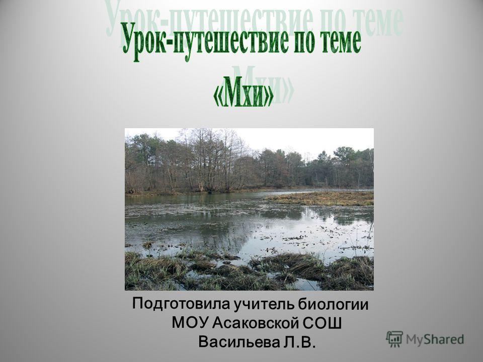 Подготовила учитель биологии МОУ Асаковской СОШ Васильева Л.В.