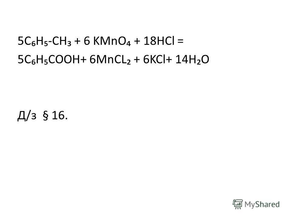 5СН-СН + 6 KMnO + 18HCl = 5CHCOOH+ 6MnCL + 6KCl+ 14HO Д/з § 16.