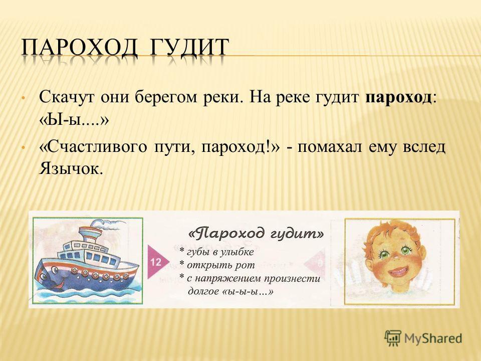 Скачут они берегом реки. На реке гудит пароход: «Ы-ы....» «Счастливого пути, пароход!» - помахал ему вслед Язычок.