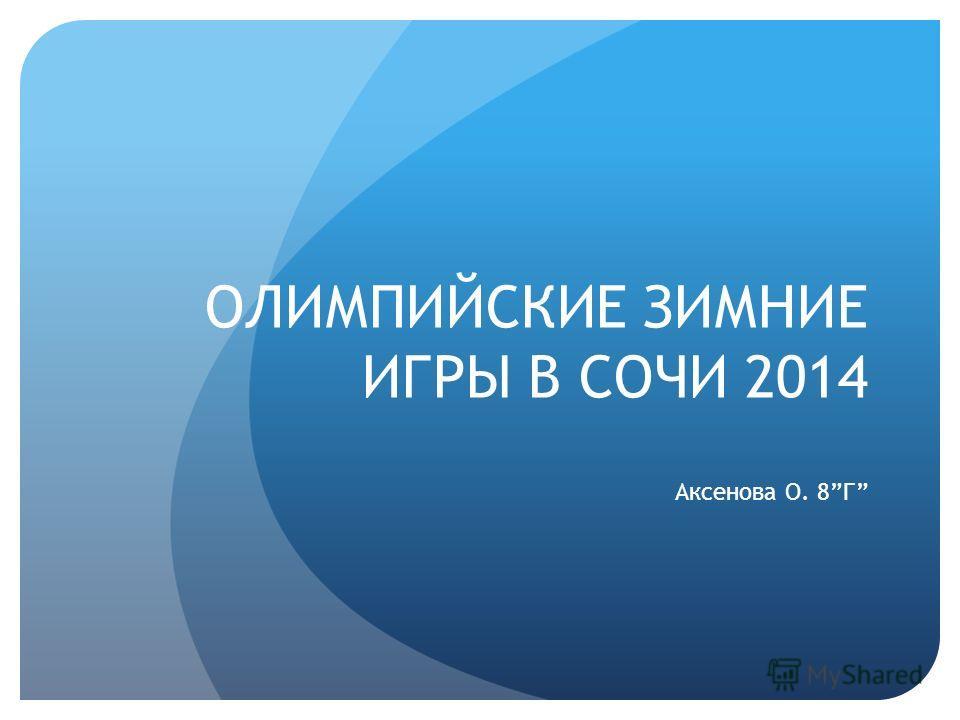 ОЛИМПИЙСКИЕ ЗИМНИЕ ИГРЫ В СОЧИ 2014 Аксенова О. 8Г