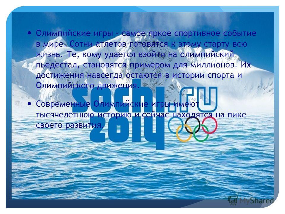 Олимпийские игры – самое яркое спортивное событие в мире. Сотни атлетов готовятся к этому старту всю жизнь. Те, кому удается взойти на олимпийский пьедестал, становятся примером для миллионов. Их достижения навсегда остаются в истории спорта и Олимпи