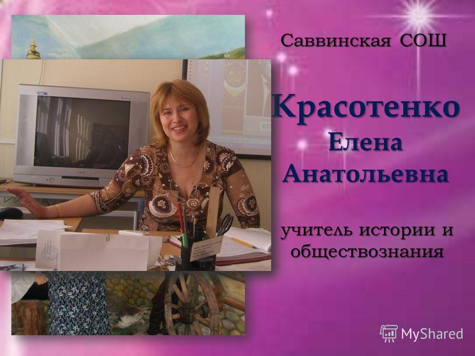 Красотенко Елена Анатольевна Саввинская СОШ учитель истории и обществознания