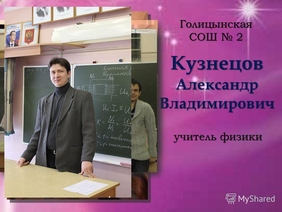 Кузнецов Александр Владимирович Голицынская СОШ 2 учитель физики