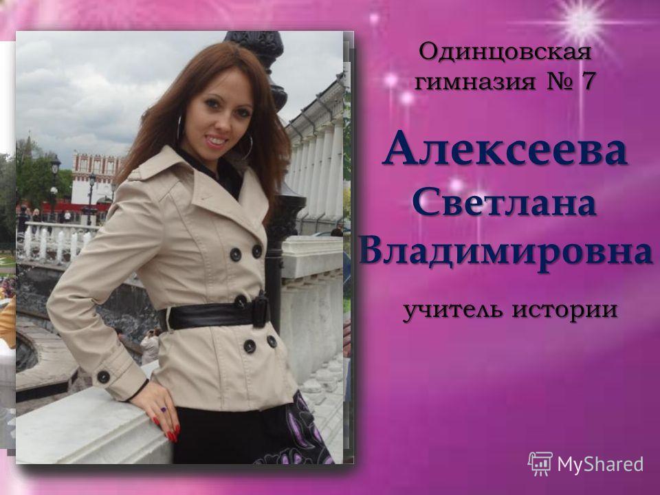 Алексеева Светлана Владимировна Одинцовская гимназия 7 учитель истории