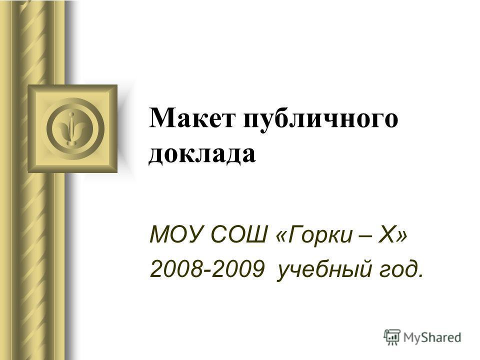 Макет публичного доклада МОУ СОШ «Горки – Х» 2008-2009 учебный год.