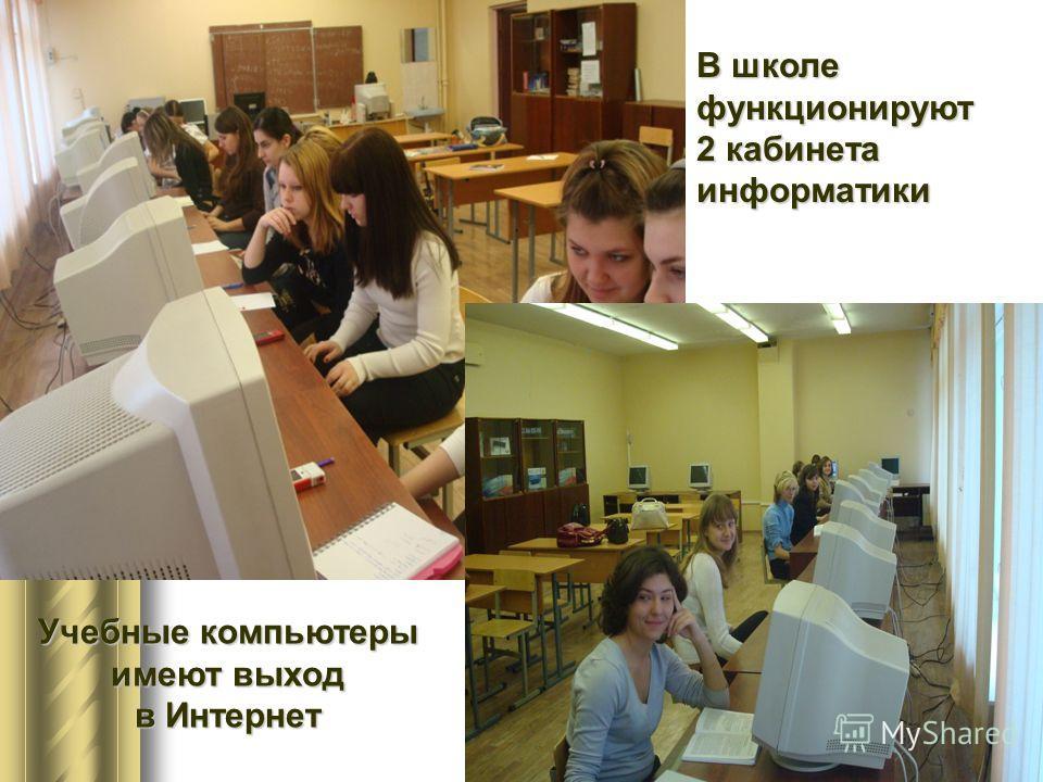 В школе функционируют 2 кабинета информатики Учебные компьютеры имеют выход в Интернет
