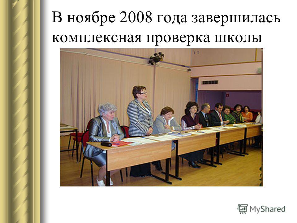 В ноябре 2008 года завершилась комплексная проверка школы