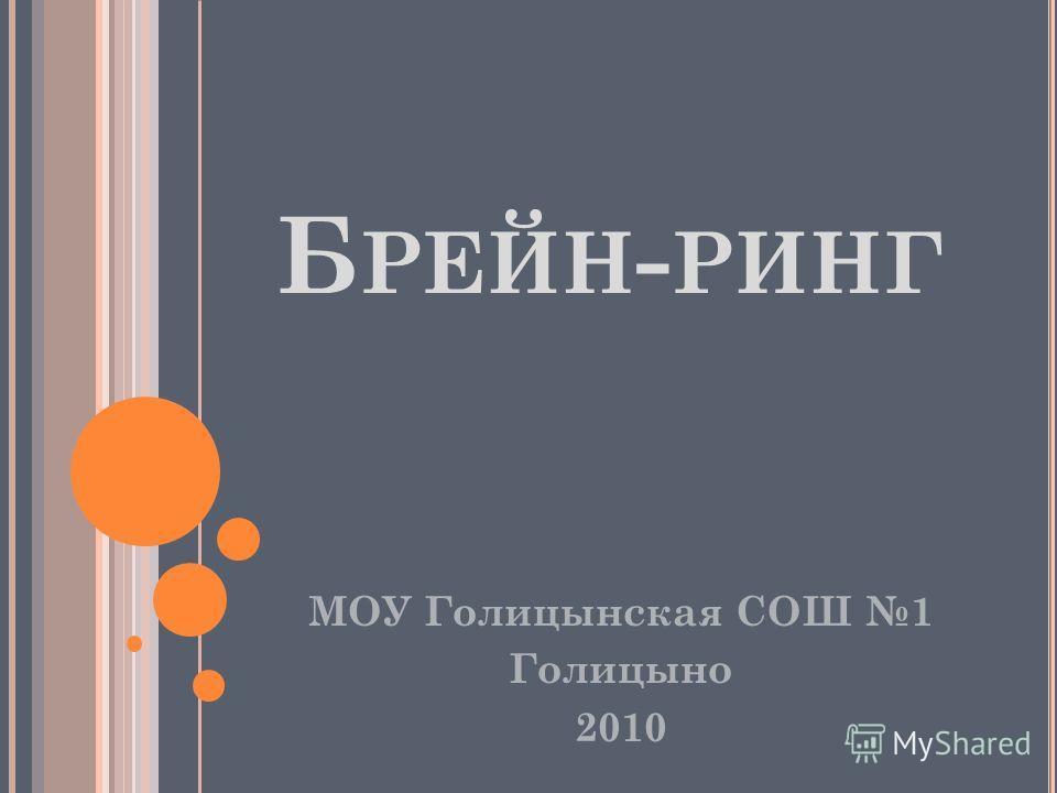 Б РЕЙН - РИНГ МОУ Голицынская СОШ 1 Голицыно 2010