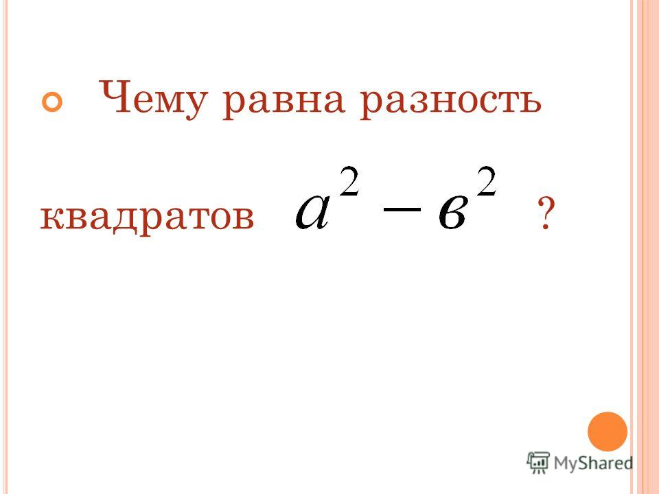 Чему равна разность квадратов ?