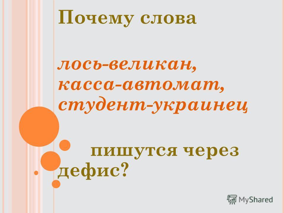 Почему слова лось-великан, касса-автомат, студент-украинец пишутся через дефис?