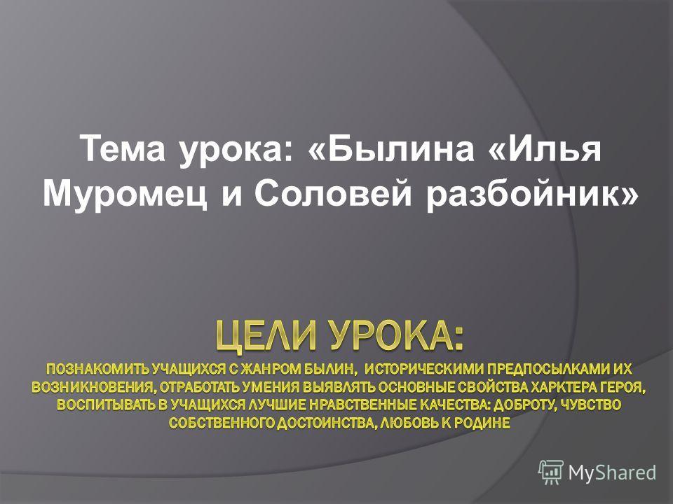 Тема урока: «Былина «Илья Муромец и Соловей разбойник»