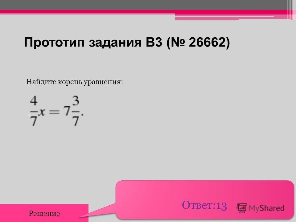 Прототип задания B3 ( 26662) Найдите корень уравнения: Решение Ответ:13