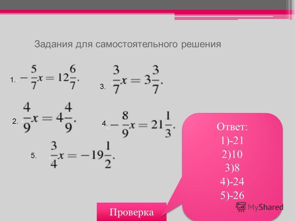 Задания для самостоятельного решения Проверка Ответ: 1)-21 2)10 3)8 4)-24 5)-26 Ответ: 1)-21 2)10 3)8 4)-24 5)-26 1. 2. 3. 4. 5.