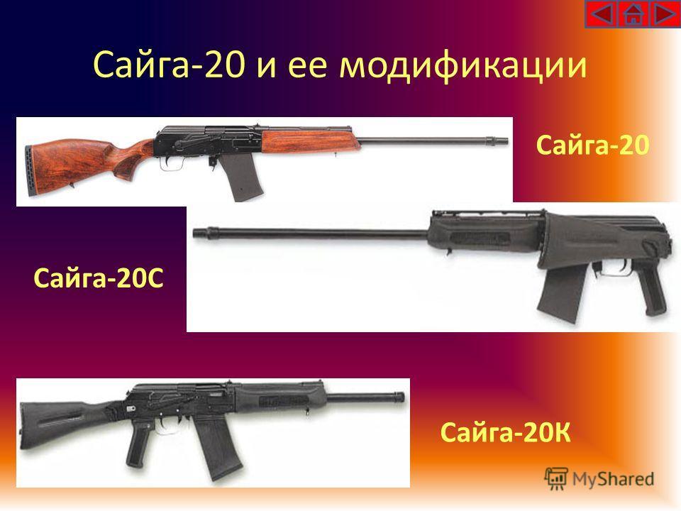 Сайга-20 и ее модификации Сайга-20 Сайга-20С Сайга-20К