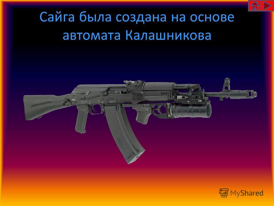Сайга была создана на основе автомата Калашникова