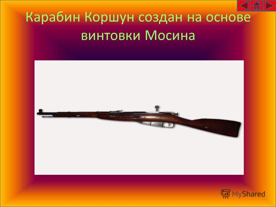 Карабин Коршун создан на основе винтовки Мосина