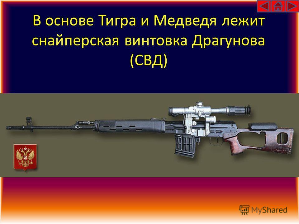 В основе Тигра и Медведя лежит снайперская винтовка Драгунова (СВД)