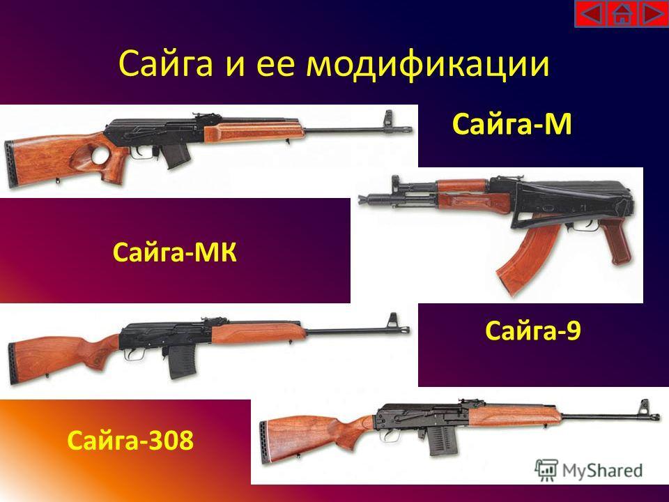 Сайга и ее модификации Сайга-М Сайга-МК Сайга-9 Сайга-308
