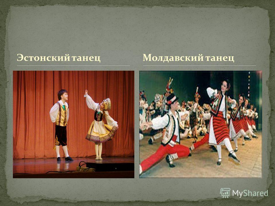 Эстонский танецМолдавский танец