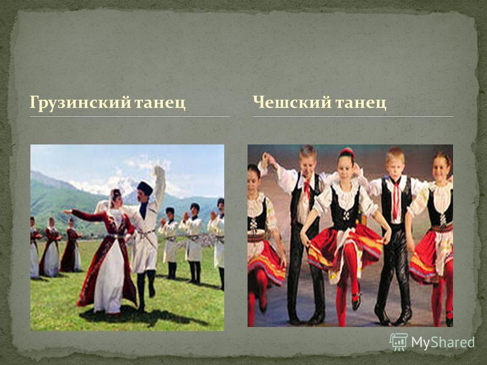 Грузинский танецЧешский танец
