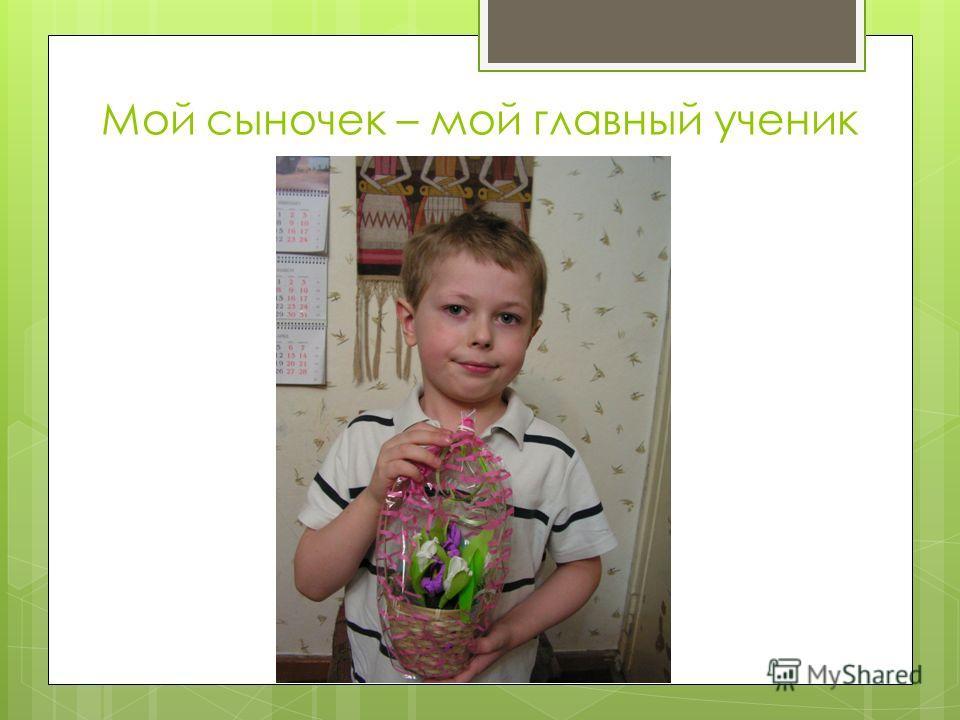 Мой сыночек – мой главный ученик