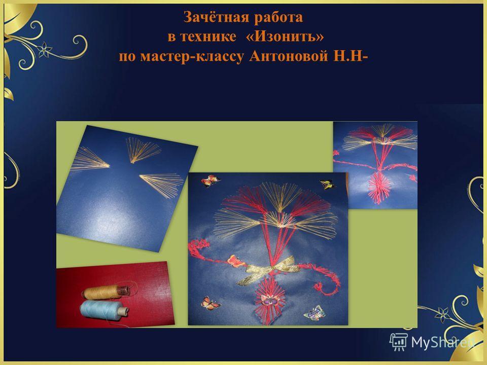 Зачётная работа в технике «Изонить» по мастер-классу Антоновой Н.Н-