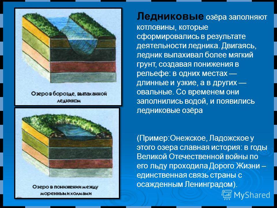 Ледниковые озёра заполняют котловины, которые сформировались в результате деятельности ледника. Двигаясь, ледник выпахивал более мягкий грунт, создавая понижения в рельефе: в одних местах длинные и узкие, а в других овальные. Со временем они заполнил