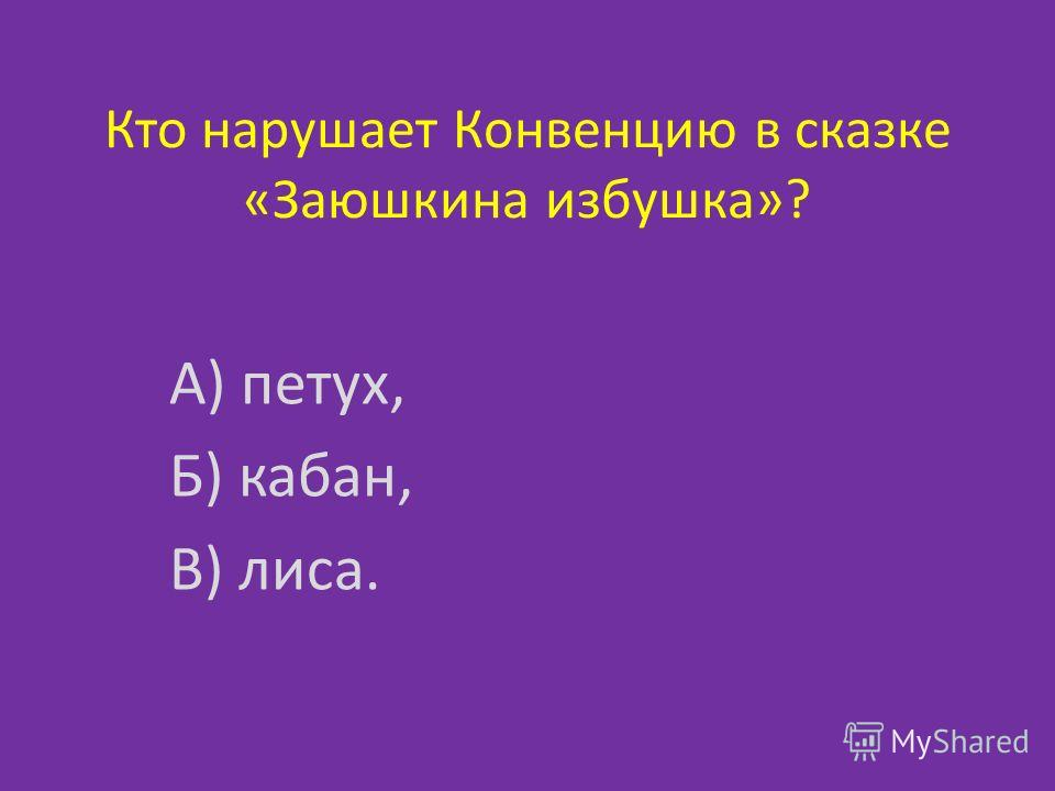 Кто нарушает Конвенцию в сказке «Заюшкина избушка»? А) петух, Б) кабан, В) лиса.