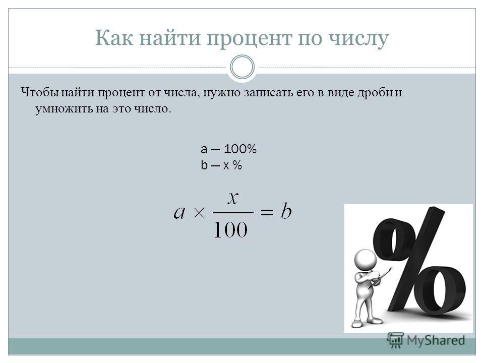 Как найти процент по числу Чтобы найти процент от числа, нужно записать его в виде дроби и умножить на это число. a 100% b x %