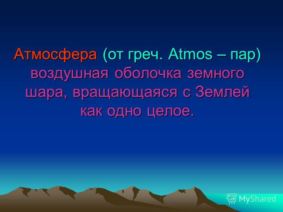 Есть ли, дети, покрывало, Чтоб всю Землю укрывало? Чтоб его на всех хватило, Да притом не видно было? Ни сложить, ни развернуть, Ни пощупать, ни взглянуть? Пропускало б дождь и свет, Есть, а вроде бы и нет?!