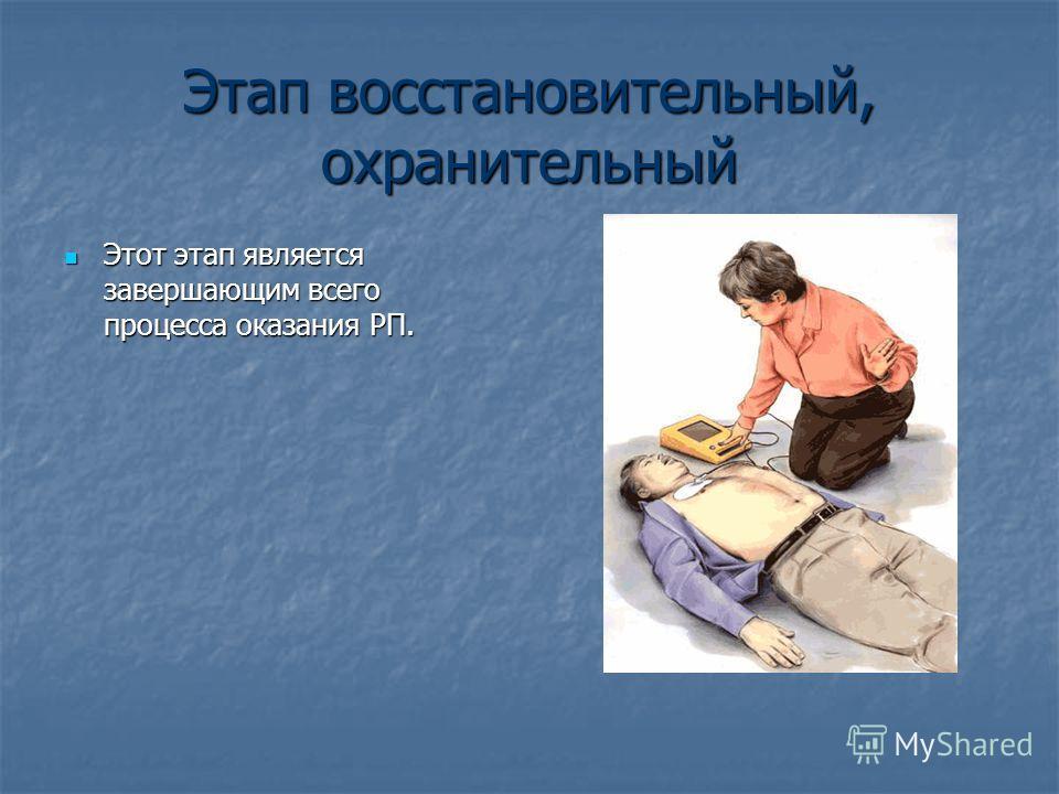 Этап восстановительный, охранительный Этот этап является завершающим всего процесса оказания РП. Этот этап является завершающим всего процесса оказания РП.